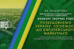 Розбудовуємо україну, готуємося до європейського майбутнього