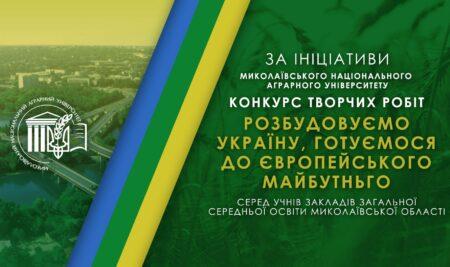 Обласний конкурс творчих робіт «Розбудовуємо україну, готуємося до європейського майбутнього» серед учнів загальноосвітніх навчальних закладів Миколаївської області