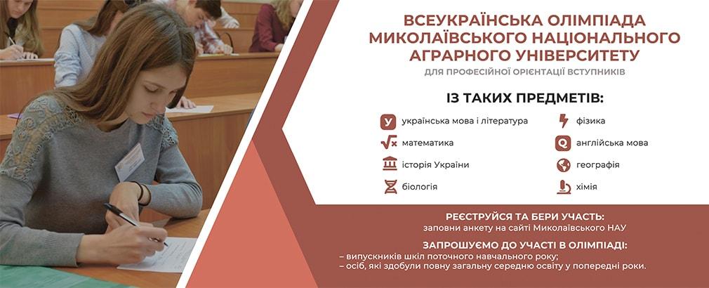 Всеукраїнська олімпіада Миколаївського національного аграрного університету