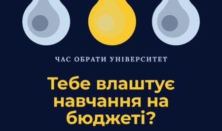 Миколаївський НАУ отримав місця регіонального замовлення для навчання сільської молоді