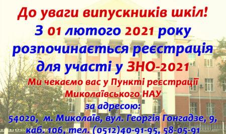 З 01 лютого 2021 року розпочинається реєстрація на ЗНО 2021 року